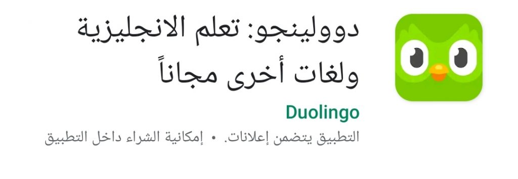 تطبيق دوولينجو لتعلم اللغه الإنجليزية ولغات أخري مجانا